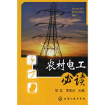 农村电工必读,贺红,李国兴,化学工业出版社9787122059925