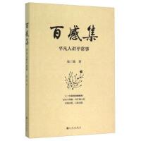 【新书店正版】百感集:平凡人讲平常事,袁三畏,九州出版社9787510840517