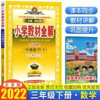 小学教材全解三年级下册英语教材解读外研版一年级起点 2020春新版教材解读