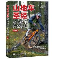 山地车圣经 骑行技术完全手册 第2版 自行车旅行完全指南 自行车旅行知识 骑游路线旅游攻略书籍 山地车骑行技巧书籍
