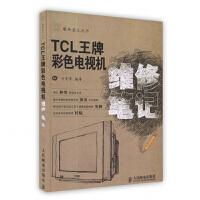 TCL彩色电视机维修笔记 人民邮电出版社