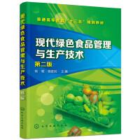 �F代�G色食品管理�c生�a技�g(�蠲�)(第二版)