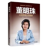 董明珠:让世界爱上中国造张绛FX时事出版社9787519500108