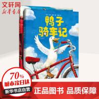 鸭子骑车记(全2册)(精装绘本) (美)大卫・香农 著