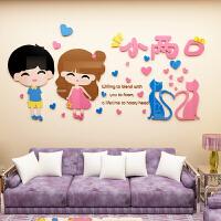 小两口温馨浪漫3d立体墙贴婚房布置客厅沙发装饰贴纸卧室床头贴画 1663两口-黑咖啡天蓝粉红黄