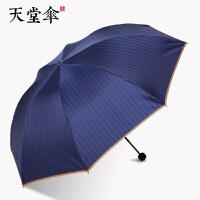 天堂伞33330E色织双条黑胶防晒伞三折全钢骨大伞面太阳伞简约英伦