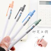 名马圆珠笔36支创意可爱顺滑中油笔学生黑色笔文具芯按动办公批发