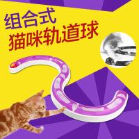 【支持礼品卡】猫玩具宠物玩具组合式轨道球 益智游戏玩具赛车场 塑胶隧道6bp