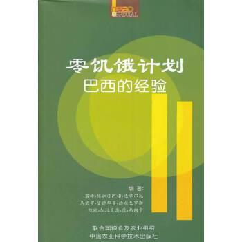 零饥饿计划-巴西的经验 若泽·格拉济阿诺·达席尔瓦 等 中国农业科学技术出版社 9787511614438 正版书籍好评联系客服优惠