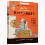 我和外公的战争/长青藤国际大奖小说书系 晨光出版社