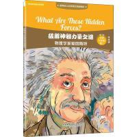破解神秘力量之谜 物理学家爱因斯坦 外语教学与研究出版社