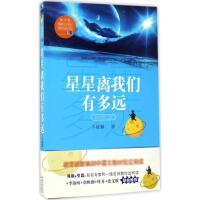 星星离我们有多远 卞毓麟 教育部新编初中语文教材指定阅读图书 全新修订版 教育部新编初中语文教材八年级(上)指定阅读图