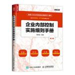 企业内部控制实施细则手册(第3版)