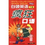 白领英语疯狂口语(下册) 汪劲松 石油工业出版社