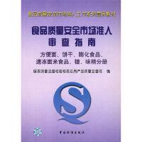 食品质量安全市场准入审查指南方便面饼干膨化食品速冻面米食品糖味精分册 9787506632607 中国标准出版社 国家质