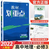 教材划重点地理必修三人教版 2022年新版高一地理必修3教材讲解
