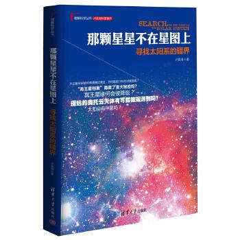 那颗星星不在星图上:寻找太阳系的疆界(科普作家卢昌海的经典之作,用细腻的笔触描写太阳系探索的武侠大片)