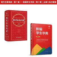 现代汉语词典(第7版)+新编学生字典(第2版)彩图本必备工具书套装
