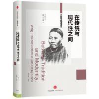 在传统与现代性之间-王韬与晚清改革【正版书籍,单单特惠,可开发票】