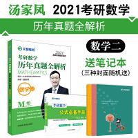 【官方正版】汤家凤2021考研数学汤家凤历年真题全解析 数学二