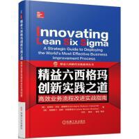 精益六西格玛创新实践之道 机械工业出版社