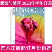 VOGUE服饰与美容杂志4本打包2019年1/2月+2018年12月时尚女士服装杂志现货过期刊
