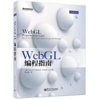 WebGL编程指南 WebGL编程入门教材 计算机编程教材 3D编程入门教程 程序设计书 可交互3D图形编程教程书籍