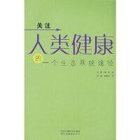 人类健康的一个生态系统途径 (加)莱柏(Lebel,J.) 中国环境科学出版社