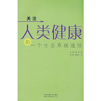 人类健康的一个生态系统途径 (加)莱柏(Lebel,J.) 中国环境科学出版社 正版图书现货,放心购买,下单即发,有任何问题请直接联系在线客服!