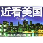近看美国:中国人了解美国第一书,平俊丽,张程,中央编译出版社9787802114562