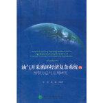 油气开采循环经济复杂系统的预警方法与应用研究,张坚,黄琨著,经济科学出版社9787514107371