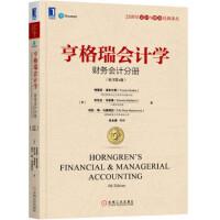 亨格瑞会计学:财务会计分册(原书第4版)【正版书籍,达额立减】