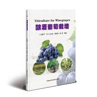 酿酒葡萄栽培