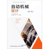 高等学校专业教材自动机械设计(第2版)【正版图书,达额立减】