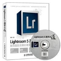 正版 Lightroom 5高手之道 数码摄影后期处理**手册(附光盘)数码摄影轻松入门摄影师专业技法书籍 数码照片后