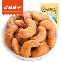 良品铺子炭烧腰果238g*1袋坚果炒货休闲零食特价腰果仁