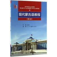 现代蒙古语教程第3册 侯万庄 主编;王浩,刘迪南,袁琳 编著