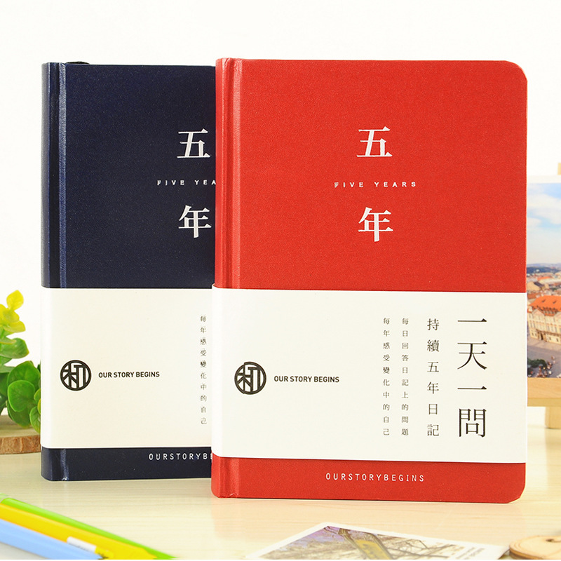 初品五年三年日记本A5一天一问记事手帐本192张复古创意笔记本