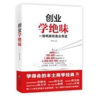 【二手书9成新】《创业学绝味:一根鸭脖的商业奇迹》 郭宇宽 企业管理出版社 9787516408285