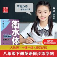 衡水体初中英语同步字帖八年级下册英语人教版字帖