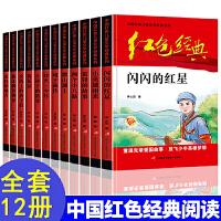 中国红色经典革命英雄的故事12册小学版三四五六年级课外书必读儿童读物 董存瑞绘本抗日战争先锋传奇人物文化丛书小学生阅读书