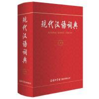 现代汉语词典(实用版)商务印书馆