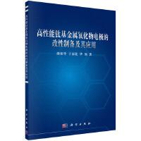 高性能钛基金属氧化物电极的改性制备及其应用