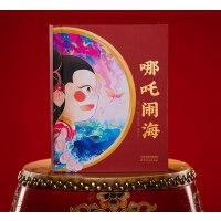 3D中国经典故事立体书――哪吒闹海