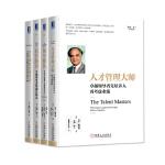拉姆查兰领导者4册 领导梯队+执行+人才管理大师+卓有成效的领导者 企业经营管理畅销书籍