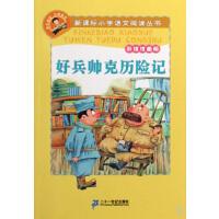 好兵帅克历险记(彩绘注音版)/新课标小学语文阅读丛书