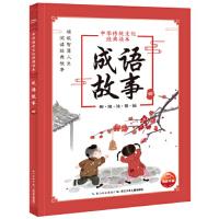中华传统文化经典读本:成语故事(四)