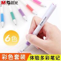 晨光优品多色中性笔 0.5mm彩色水笔 6色精装版按动彩色笔AGPH5103