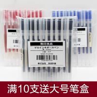 无印MUJI良品文具笔凝胶墨中性水笔0.38/0.5mm学生考试笔10支装
