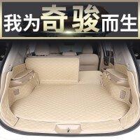 奇骏后备箱垫专用全包围14款新奇骏尾箱垫汽车改装奇骏